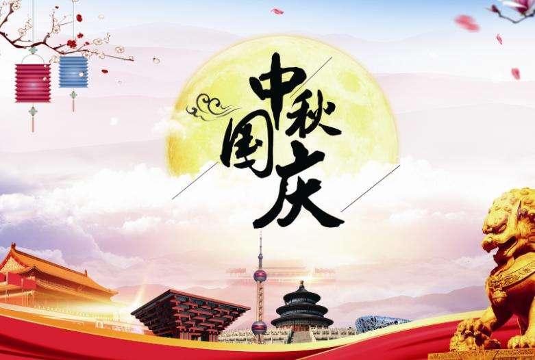 广州城市壹号建筑模型公司衷心祝愿大家中秋国庆双节快乐